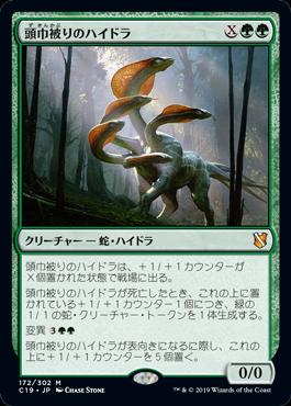 頭巾被りのハイドラ(Hooded Hydra)