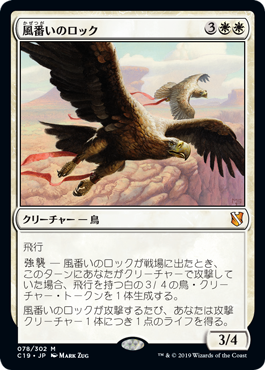風番いのロック(Wingmate Roc)