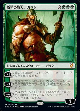 原初の狩人、ガラク(Garruk, Primal Hunter)