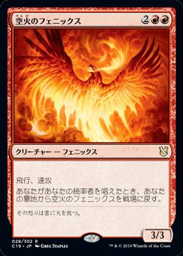 空火のフェニックス(Skyfire Phoenix)