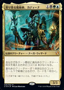 這い寄る魔術師、カディーナ(Kadena, Slinking Sorcerer)