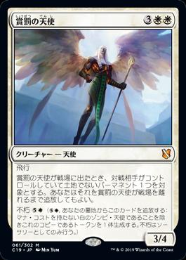 賞罰の天使(Angel of Sanctions)