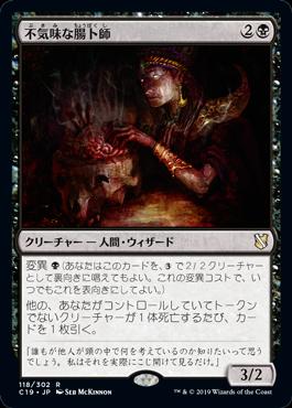 不気味な腸卜師(Grim Haruspex)