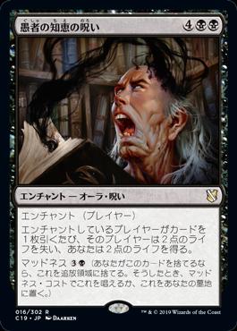 愚者の知恵の呪い(Curse of Fool's Wisdom)