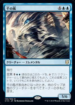 千の風(Thousand Winds)