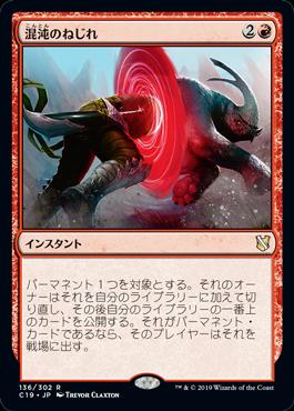 混沌のねじれ(Chaos Warp)