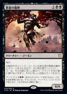 悪意の魔神(Archfiend of Spite)