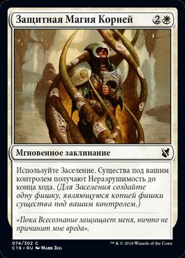 Защитная Магия Корней