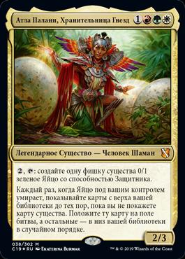 Атла Палани, Хранительница Гнезд