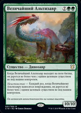 Величайший Альтизавр