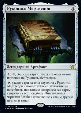 Рукопись Мертвецов