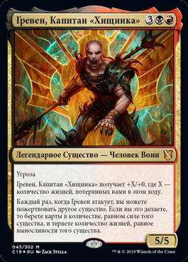 Гревен, Капитан «Хищника»