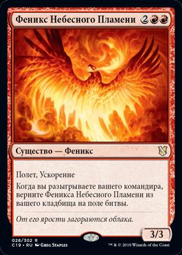 Феникс Небесного Пламени
