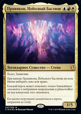 Прамикон, Небесный Бастион
