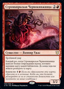 Стромкиркская Чернокнижница