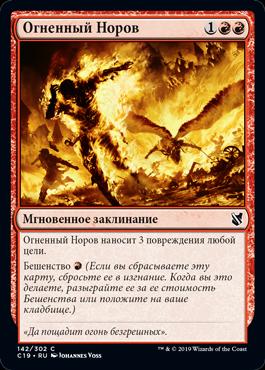 Огненный Норов