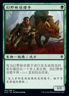 幻野林侦猎手