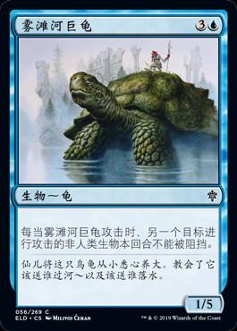 雾滩河巨龟