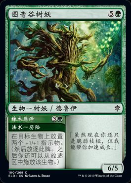 图音谷树妖
