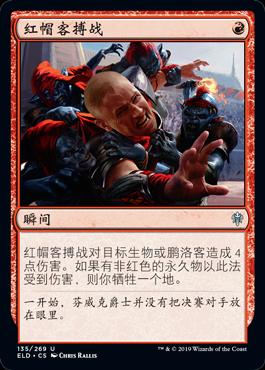 红帽客搏战