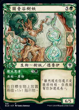 圖音谷樹妖