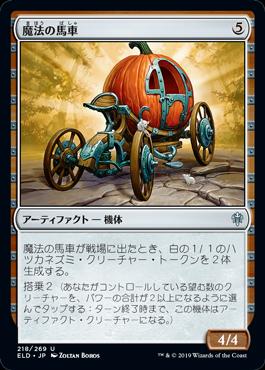 魔法の馬車