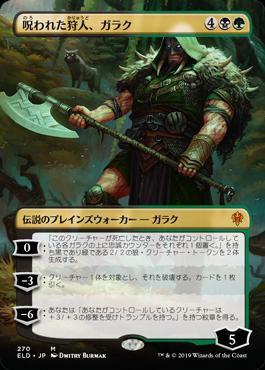 呪われた狩人、ガラク(Garruk, Cursed Huntsman)