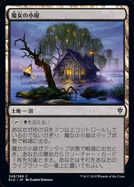 魔女の小屋