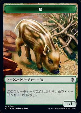 エルドレインの王権の猪トークン