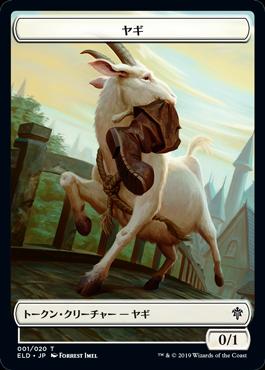 エルドレインの王権の山羊トークン