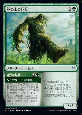 《豆の木の巨人》