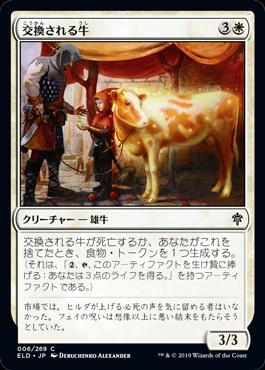 交換される牛