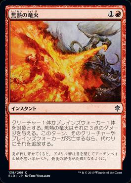 焦熱の竜火