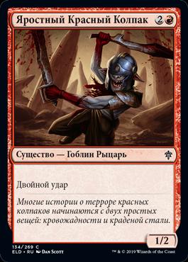 Яростный Красный Колпак