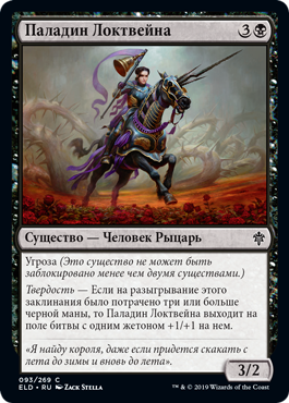 Паладин Локтвейна