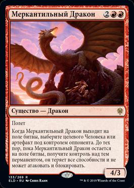 Меркантильный Дракон