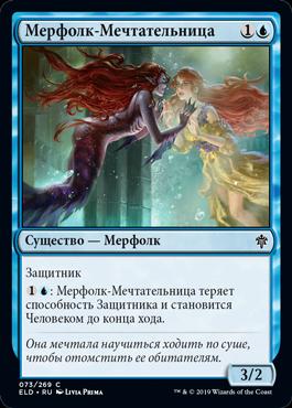 Мерфолк-Мечтательница