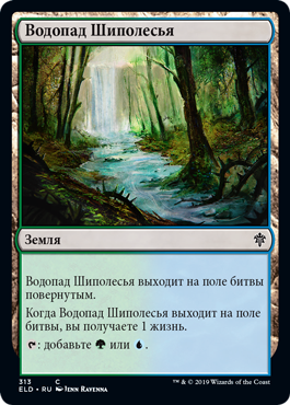 Водопад Шиполесья