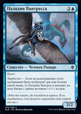Паладин Вантресса