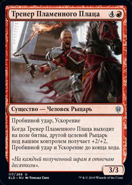 Тренер Пламенного Плаца