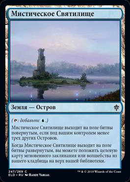 Мистическое Святилище