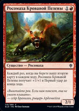 Росомаха Кровавой Пелены