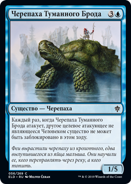 Черепаха Туманного Брода