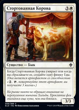 Сторгованная Корова