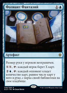 Фолиант Фантазий
