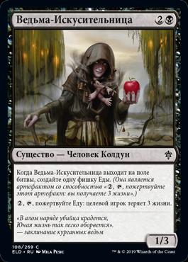 Ведьма-Искусительница