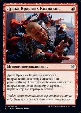 Драка Красных Колпаков