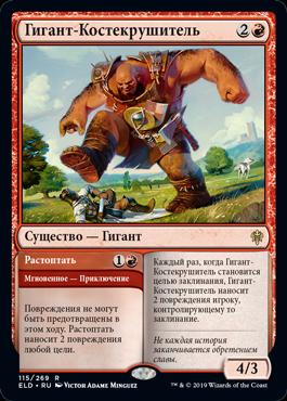 Гигант-Костекрушитель
