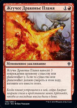 Жгучее Драконье Пламя