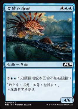 刃鰭巨海蛇
